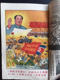 (抗美援朝)中南农民  第十六本   一九五一年