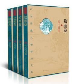 山东馆藏文物精品大系 绘画卷 全4册