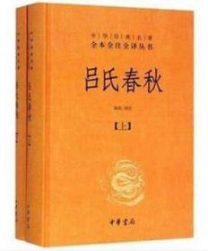 吕氏春秋(全2册·中华经典名著全本全注全译丛书/三全本)