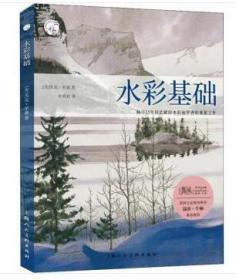 西方经典美术技法译丛:水彩基础
