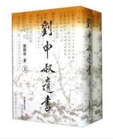 刘申叔遗书(套装上下册)