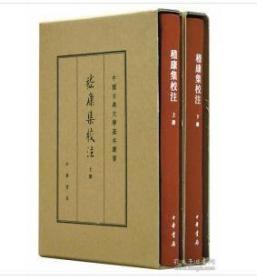 中国古典文学基本丛书·典藏本:嵇康集校注(套装全2册)
