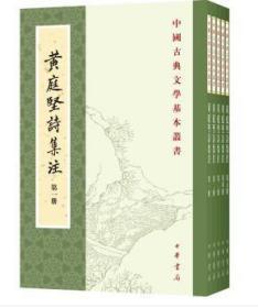 中国古典文学基本丛书:黄庭坚诗集注(全5册)