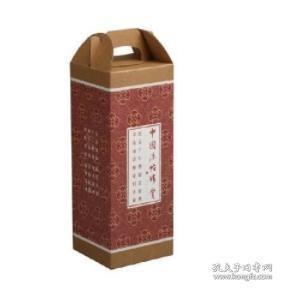 中国法帖珍赏(全12册)