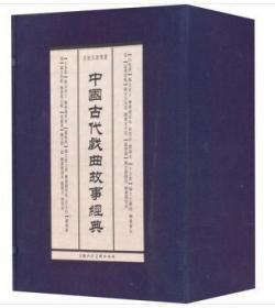 中国古代戏曲故事经典(全八册)宣纸本连环画