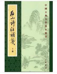 后山诗注补笺(中国古典文学基本丛书·平装·繁体竖排·全2册)