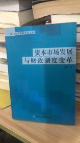 厦门大学 财政学者文库  资本市场发展与财政制度变革  刘晔   中国财政经济出版社  9787500582748 一版一印