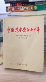 中国共产党的70年 中共中央党史研究室、胡绳 编   中共党史出版社 9787800233630