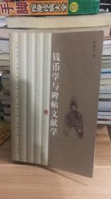钱币学与碑帖文献学  汪庆正 著 / 上海人民出版社 9787208071001(一版一印)