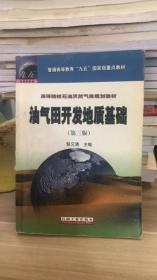 油气田开发地质基础 第三版  黎文清  石油工业出版社  9787502124748