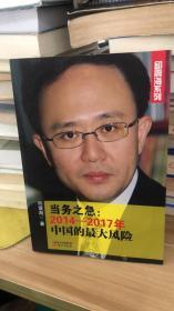 当务之急:2014-2017年中国的最大风险 邱震海 著  东方出版社 9787506072311