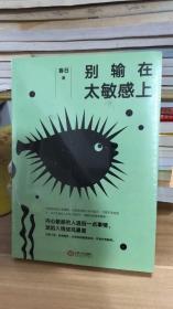别输在太敏感上 春日 著  江西人民出版社 9787210104636 正版全新塑封未拆