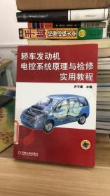 轿车发动机电控系统原理与检修实用教程. 尹万建 机械工业出版社 9787111119333
