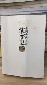复印本中国古代小说演变史  齐裕焜  敦煌文艺出版社 2008年 第4版 9787805878928