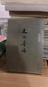 文化苦旅(新版)  余秋雨 著 / 长江文艺出版社  9787535447340