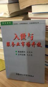 入世与服务业市场开放 郑志海 主编   龙永图 中国对外经济贸易出版社 9787800048081