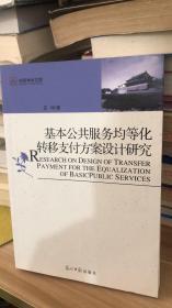 基本公共服务均等化转移支付方案设计研究 汪冲 著   光明日报出版社 9787511252395
