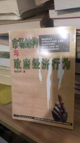 市场结构与政府经济行为   杨灿明 著   湖北教育出版社 9787535122223 一版一印,作者签名本 赠送给厦门大学经济学家杨斌 教授