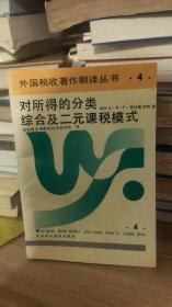 对所得的分类、综合及二元课税模式   国家税务局税收科学研究所 (比) 西尔文 普拉斯切特(Plasschaert,Sylvain R.F.)著 中国财政经济出版社
