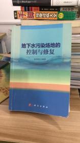 地下水污染场地的控制与修复 赵勇胜 著 科学出版社 9787030436320