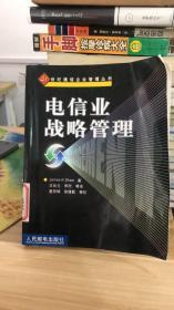 电信业战略管理 [美]詹姆斯·肖(James K. Shaw) 著;王良元 申欣 译  人民邮电出版社 9787115108210 一版一印