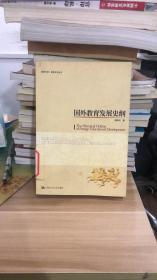 国外教育发展史纲 刘新科 中国人民大学出版社 9787300085913 一版一印