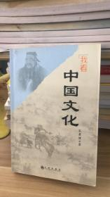 我看中国文化 宋君健 著 九州出版社 9787510805974 一版一印