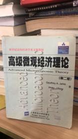 高级微观经济理论 第二版 [美]杰里、[美]瑞尼 著 英文版 上海财经大学出版社  9787810496827