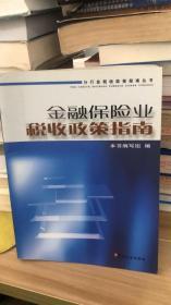 金融保险业税收政策指南 《金融保险业税收政策指南》编写组 编 唐晓明   中国税务出版社  9787801178787