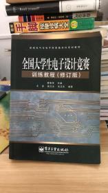 全国大学生电子设计竞赛培训教程 修订版 王彦 著;黄智伟 编  电子工业出版社 9787121111389