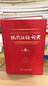 现代汉语词典(第6版) 中国社会科学院语言研究所词典编辑室 编 / 商务印书馆 9787100084673