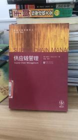 供应链管理  (Kim Bowen)(韩)金宝元 著,石鉴 等译 格致出版社 9787543215542  一版一印