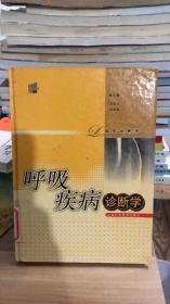呼吸疾病诊断学 邓伟吾、高蓓莉 编 上海科学技术出版社  9787532382507  一版一印