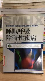 睡眠呼吸障碍性疾病- 李延忠 主编 山东科学技术出版社 9787533142131