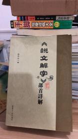 《说文解字》部首详解  赵宗乙 著  黑龙江人民出版社 9787207098450 一版一印