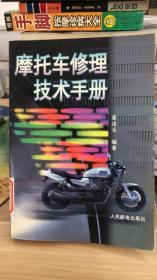 摩托车修理技术手册 麦连永 编著  人民邮电出版社 9787115059895 一版一印
