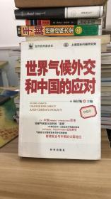 世界气候外交和中国的应对 杨洁勉 编 时事出版社 9787802322271 一版一印