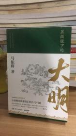 显微镜下的大明(马伯庸全新作品) 马伯庸 著  湖南文艺出版社 9787540488475  一版一印