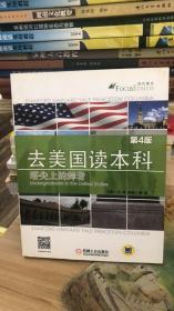 去美国读本科(第4版) 龚盛 著 许轶 编 / 机械工业出版社 9787111490005 一版一印