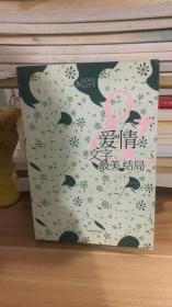 爱情是文字最美的结局 李欣频 著 / 广西科学技术出版社 9787807633150  一版一印