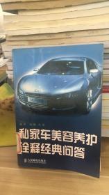 私家车美容养护诠释经典问答 陆刚、肖艳 著  人民邮电出版社 9787115169563