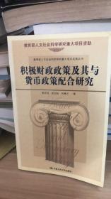 积极财政政策及其与货币政策配合研究  9787300058627