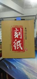 国家级非遗项目抢救性记录系列丛书  泉州李尧宝刻纸 鲤城区文化馆