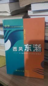 西风东渐:中日摄取西方文化的比较研究 于桂芬 商务印书馆 9787100032735