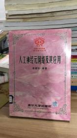 人工神经元网络及其应用 袁曾任   清华大学出版社 9787302035800 馆藏图书