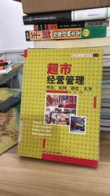 超市经营管理 理论 案例 制度 实务  赵涛  京工业大学出版社 9787563911509