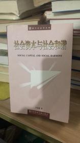 社会资本与社会和谐 卜长莉 著  社会科学文献出版社 9787801904492
