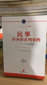 民事二审再审改判案例:诉讼过程与争点剖析 北京市律师协会 著  高子程  法律出版社 9787519716134
