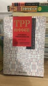 TPP的中国策 全球化新时代中国自贸区突围之路(平装本) 黄茂兴 著 北京大学出版社