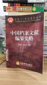 中国档案文献编纂史略 曹喜琛、韩宝华 编著  高等教育出版社 9787040078091